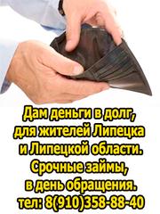 Даем частные займы,  деньги в долг,  Липецк и область 8(910)3588840