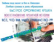 Даем деньги в долг Липецк,  частное кредитование в Липецкой обл 8-910-358-88-40