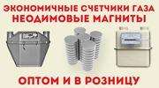 Доработанные счётчики газа,  неодимовые магниты оптом и в розницу