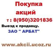 Продать акции алроса норильский никель у нас т 89503201836